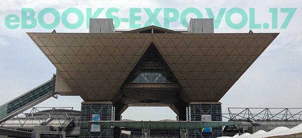 電子書籍EXPO VOL17